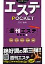 エステPOCKET 2012秋号