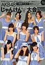 AKB48じゃんけん大会公式ガイドブック 2012