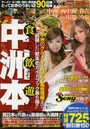 中洲本 5