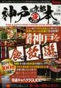 神戸&京都・夜遊び本 Vol.1