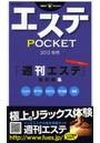 エステPOCKET 2013秋号