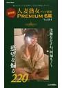 人妻熟女プレイ情報PREMIUM名鑑 4