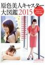 原色美人キャスター大図鑑 cent.FORCE Perfect File 2015