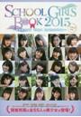 SCHOOL GIRLS BOOK summer time memories 2015capital side