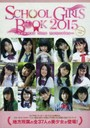 SCHOOL GIRLS BOOK summer time memories 2015country side
