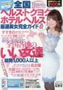 全国店舗型フーゾク美女名鑑 1