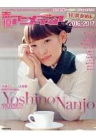 声優アニメディアYEAR BOOK 2016-2017