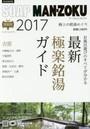 17 SOAP MAN-ZOKU 関東
