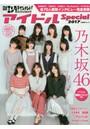 日経エンタテインメント!アイドルSpecial 2017