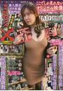 ミセスX DVD付
