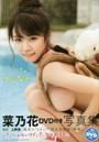 マジなの 菜乃花DVD付き写真集