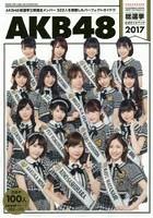 AKB48総選挙公式ガイドブック 2017