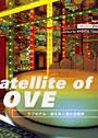 Satellite of love ラブホテル・消えゆく愛の空間学