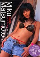 我愛 松本未来写真集