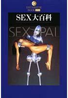 「SEX大百科 SEX PAL」