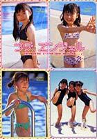プチエンジェル 加藤茜 神崎愛瑠 佐々木彩夏写真集