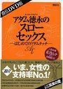 直伝DVD版 アダム徳永のスローセックス