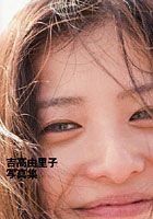 吉高由里子 エロ画像 51枚目