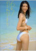 16→17ボラカイ島に行ってきましたっ! 足立梨花2nd写真集
