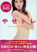 やせトレ DVD付 SHIHO SECR