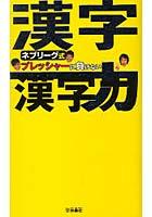 ネプリーグ式プレッシャーに負けない漢字力