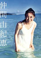 仲間由紀恵 15th.Anniversary