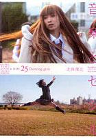 音楽とセシル FUKUOKA FUKUI OKAYAMA OSAKA TOKYO & MORE 25 Dancing girls