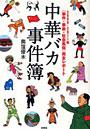 中華バカ事件簿 2008-2011年〈事件・事故・社会風俗〉完全レポート