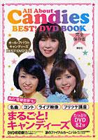 オール・アバウトキャンディーズBEST! DVDブック