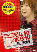 ミニマムAKB48篠田麻里子