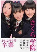 さくら学院 松井愛莉・武藤彩未・三吉彩花2012年3月卒業