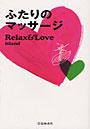 ふたりのマッサージ Relax & Love island