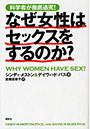 科学者が徹底追究!なぜ女性はセックスをするのか?