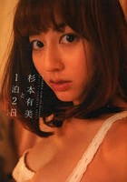 杉本有美と1泊2日 SUGIMOTO YUMI 8th Photobook