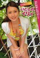 いとしのイリィ 台湾No.1アイドル イリィ写真集