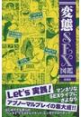 変態SEX図鑑 愛蔵版