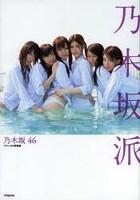 乃木坂派 乃木坂46ファースト写真集