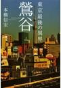 東京最後の異界鶯谷