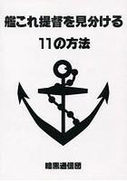 艦これ提督を見分ける11の方法