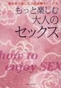 もっと楽しむ大人のセックス 死ぬまで楽しむ人の必携マニュアル
