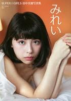 みれい SUPER☆GiRLS田中美麗写真集