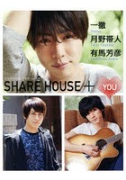SHARE HOUSE+YOU