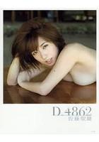 D.4862 佐藤聖羅1st写真集