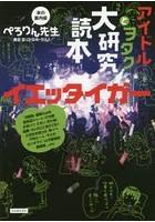 アイドルとヲタク大研究読本イエッタイガー