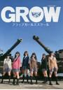 GROW 成長する翼 フラップガールズスクール 陸上自衛隊武器学校体験入隊記