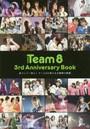 AKB48 Team8 3rd Anniversary Book 新メンバー加入!チーム8の新たなる挑戦の軌跡