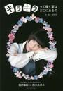 キラキラって輝く星はどこにあるの 相沢梨紗×四方あゆみ