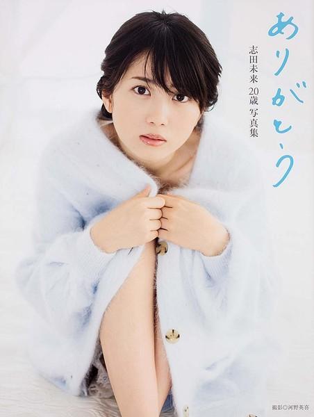 志田未来 20歳写真集ありがとう