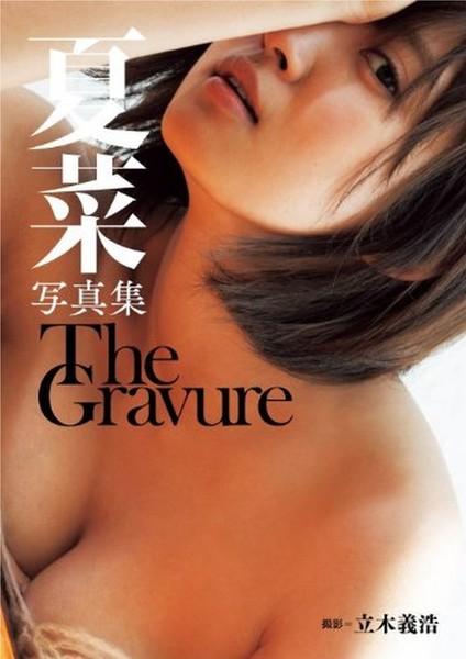 夏菜写真集 「The Gravure」