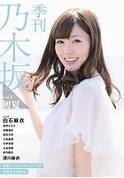 乃木坂46写真集「季刊 乃木坂 vol.2 初夏」